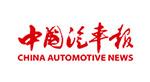 中国汽车报